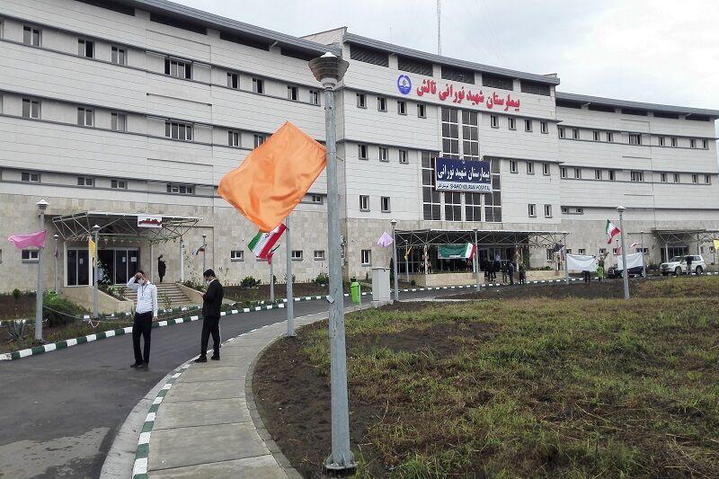 بیمارستان ٢٣١ تختخوابی تالش با دستور رئیس جمهوری افتتاح شد.