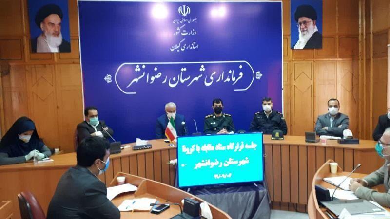 مراکز تجمع در رضوانشهر تعطیل شد.