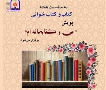 پویش « من و کتابخانه ام » در گیلان اجرا می شود.